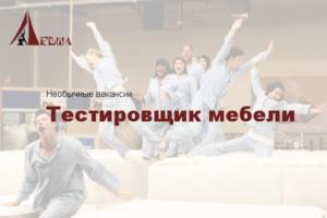 Необычные вакансии - Тестировщик мебели ЧАЗ Левша