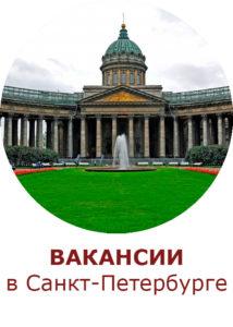 Вакансии-СПб