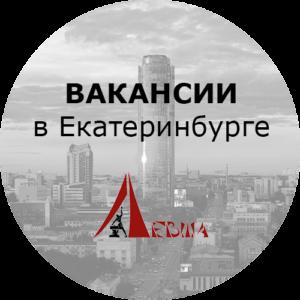 Вакансии-в-Екатеринбурге