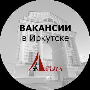 Вакансии-в-Иркутске