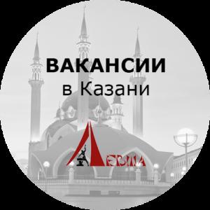 Вакансии-в-Казани