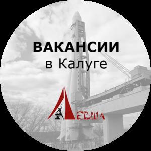 Вакансии-в-Калуге