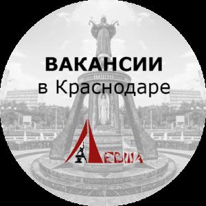 Вакансии-в-Краснодаре