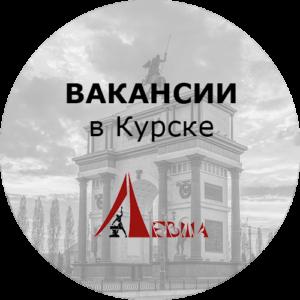 Вакансии-в-Курске