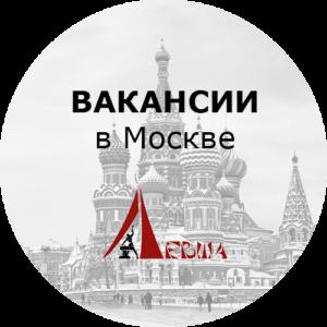 Вакансии-в-Москве