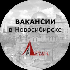 Вакансии-в-Новосибирске