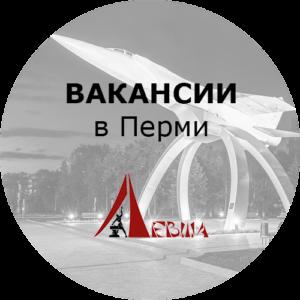 вакансии-в-Перми