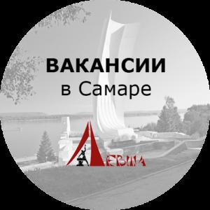 Вакансии-в-Самаре