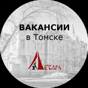 Вакансии-в-Томске